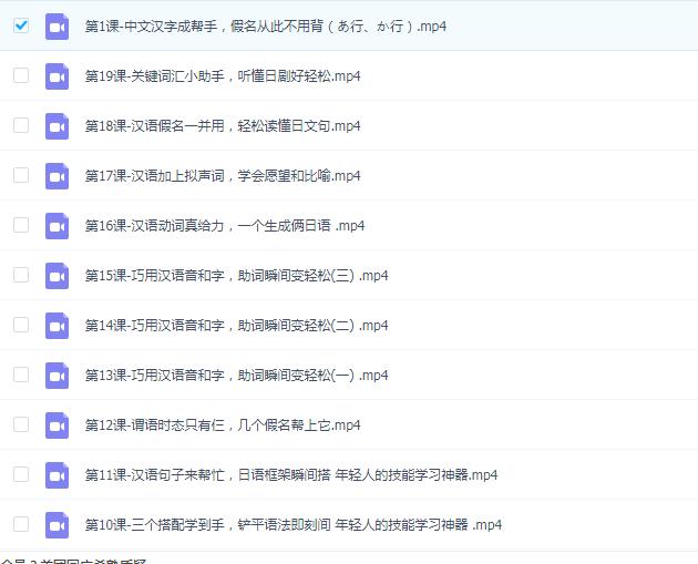9天搞定日语中级 日语培训课程 视频教程  评论  169 A+ 所属分类:语言学霸
