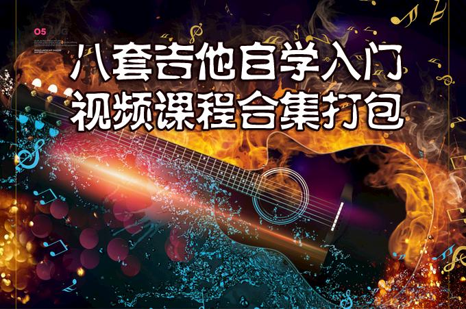 八套吉他自学入门视频课程合集打包