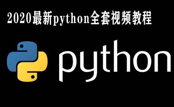 2020最新python全套视频教程哪里下载?