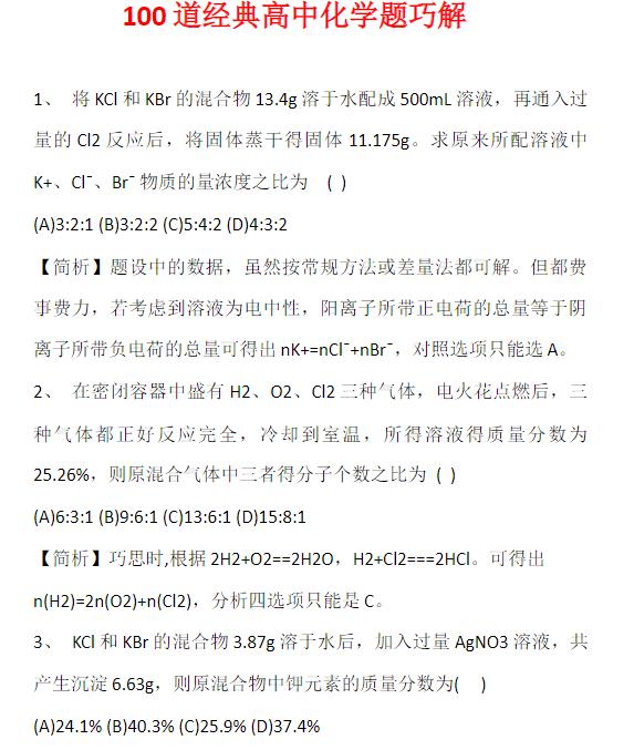 高考学霸资料 100道经典高中化学题巧解Word文档下载