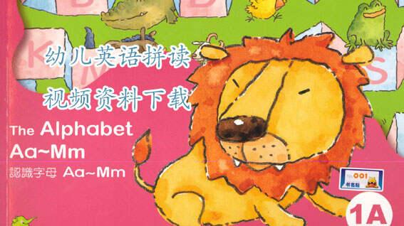 幼儿英语拼读视频资料下载