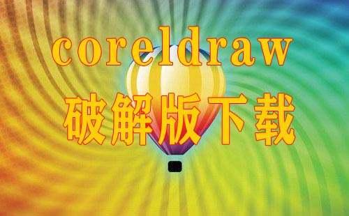 CorelDraw9CorelDrawx3x4x5x6x7x8xCorelDraw2018破解版本软件下载