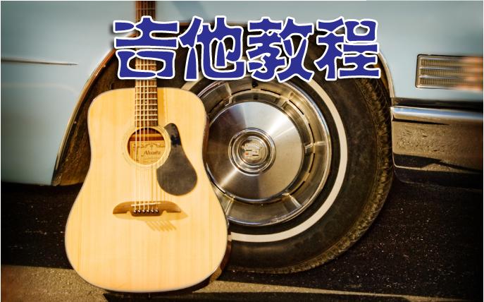 全面吉他教程  在家也能学好吉他