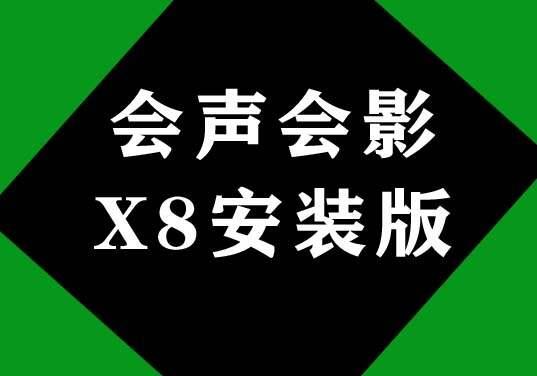 绘声绘影x8破解版Corel VideoStudio x8软件安装版下载