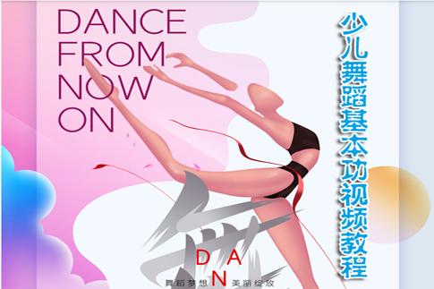 少儿舞蹈基本功视频教程