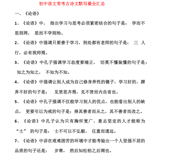初中语文常考古诗文默写最全汇总Word文档下载  评论  105 A+ 所属分类:初中语文