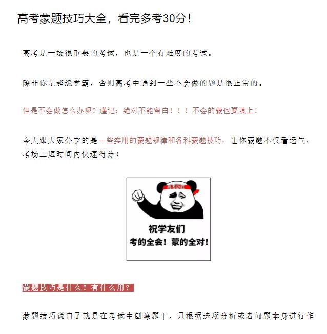 【免费下载】高考蒙题技巧大全,看完多考30分!