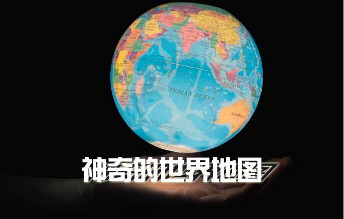 神奇的世界地图!