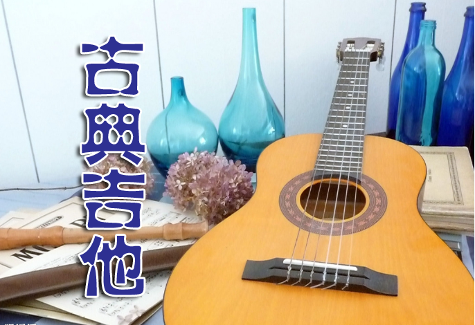古典吉他书籍