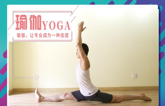 男性瑜伽,全套视频教程学习资料