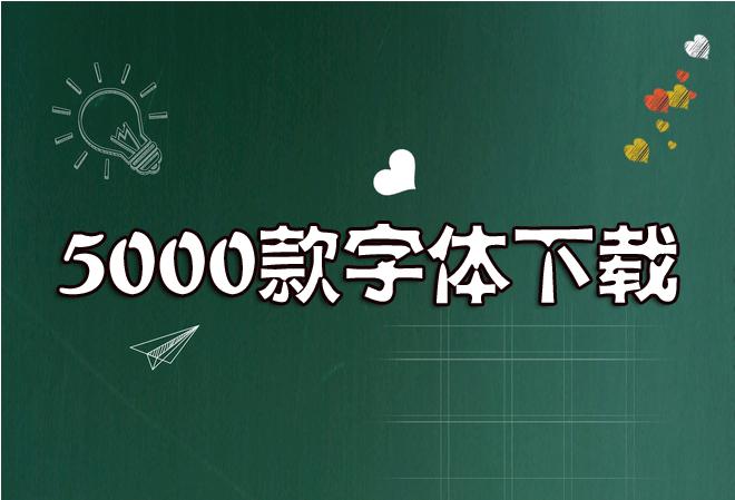 5000款PS字体艺术中文英文手写PS字体素材下载库