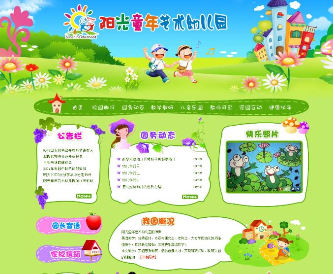 翠绿色造型艺术幼稚园类网站源码dede织梦cms学前教育学习培训造型艺术