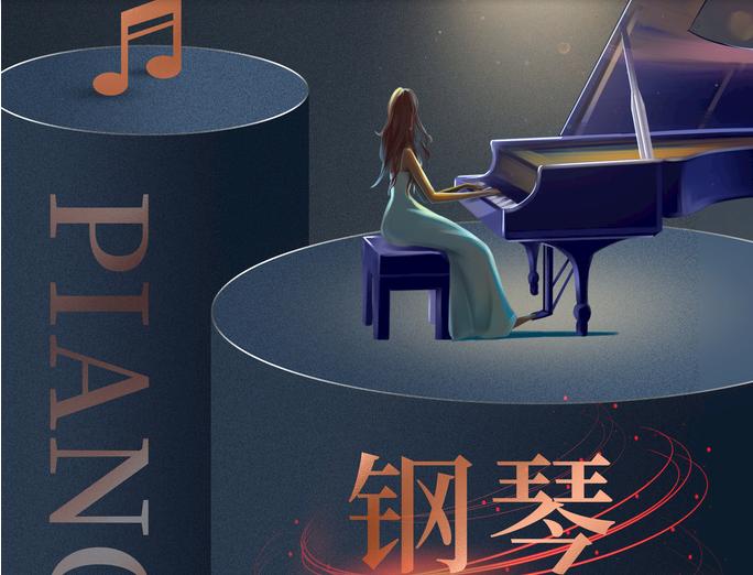 钢琴初级入门