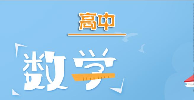 小学初中高中教学资源下载