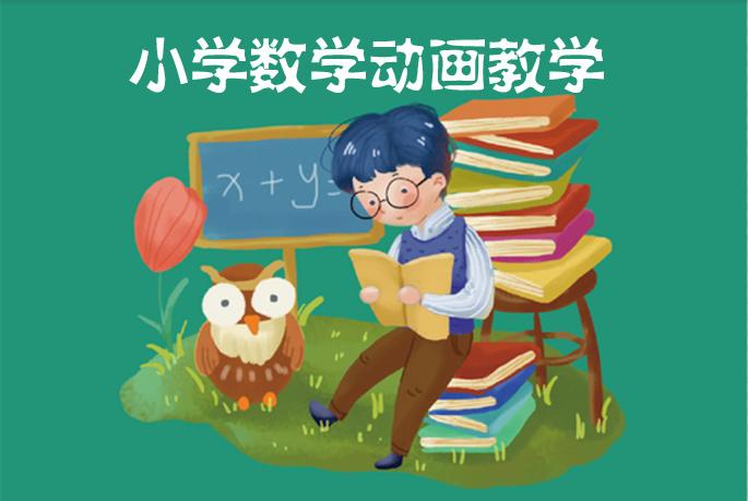 小学数学动画教学