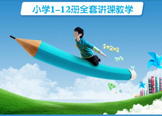 人教版]小学1-12册全套讲课教学
