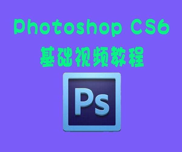 PS从基础到精通自学视频教程案例分析PhotoshopCS6PhotoshopCC高级教程资源下载