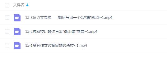 2021高考语文 赵佳骏语文一轮联报百度云下载