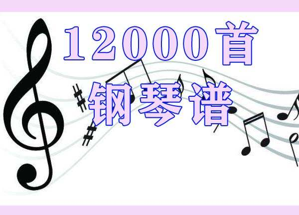 12000首钢琴大全钢琴谱资源下载钢琴谱大全百度网盘下载