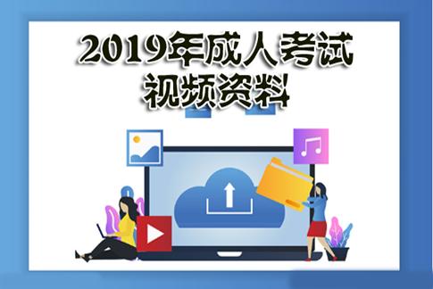 2019年成人考试视频资料