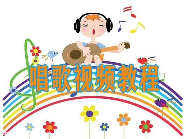 学唱歌基础初级高级视频教程发声教程唱歌教程-通俗民族美声教程