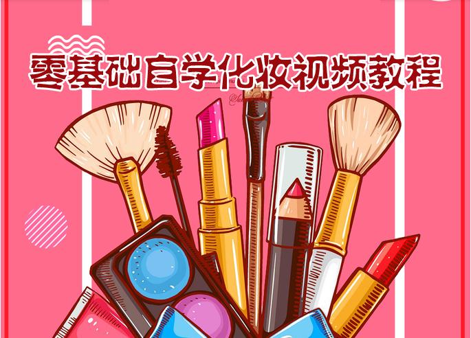 零基础自学化妆视频教程教学彩妆生活妆