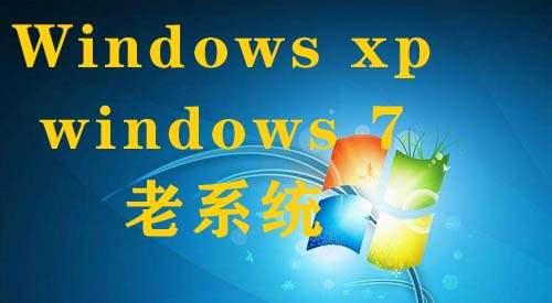 XP系统WIN7系统gho系统老系统装机版下载