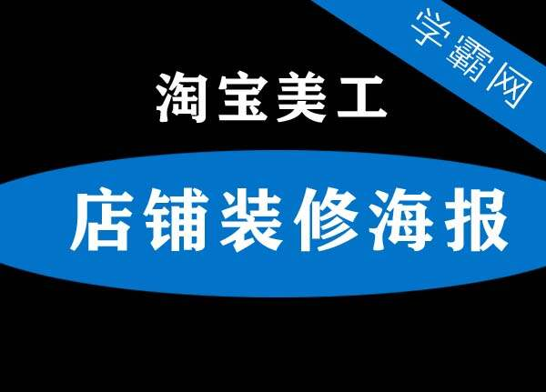 淘宝美工店铺装修海报店铺装修基础教程高级视频教程