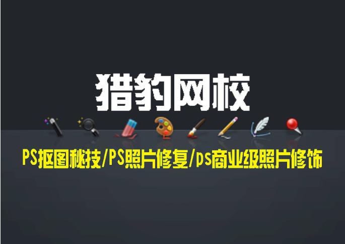 '猎豹网校 PS抠图秘技/PS照片修复/ps商业级照片修饰