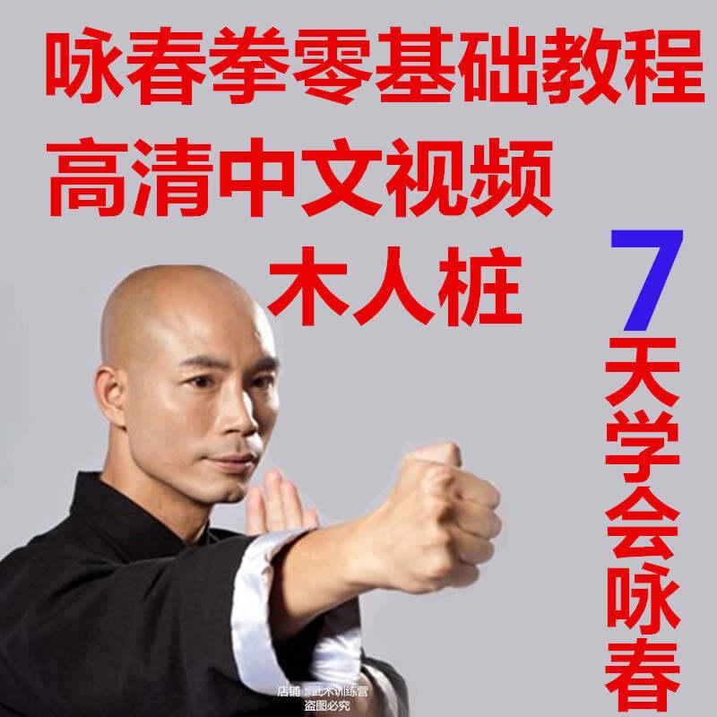 咏春拳教学视频-咏春拳教学-咏春拳视频-咏春拳教程