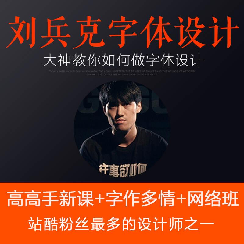 字体设计视频教程_刘兵克字体课视频资源等共三套高端高清视频教程