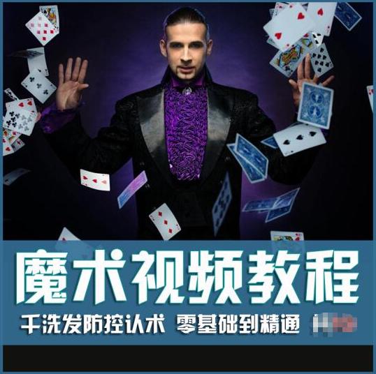 扑克牌魔术_扑克魔术_纸牌魔术_魔术教学