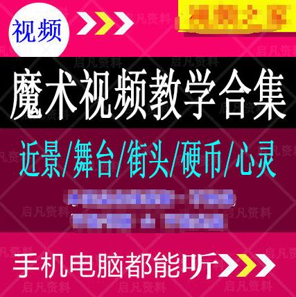 魔术教学视频_刘谦魔术教学全集_魔术揭秘_魔术教程学魔术