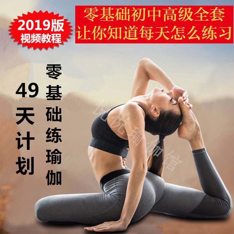 瘦身瑜伽课程_瘦肚子瑜伽课程_塑形瘦身减肥瑜伽课程