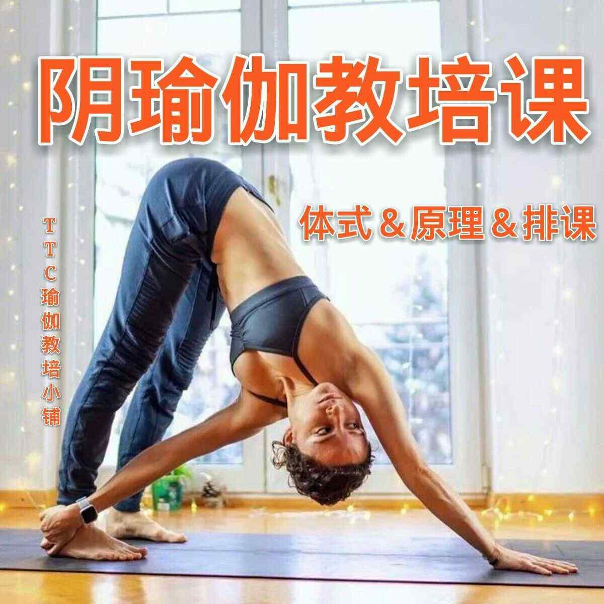 阴瑜伽视频教程_阴瑜伽教学视频_阴瑜伽全部体式_阴瑜伽的25个体式图