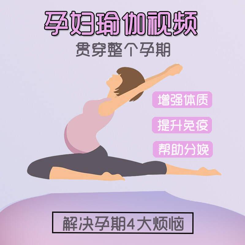 全套产后瑜伽教学视频教程_孕妇瑜伽视频教程
