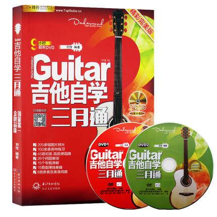 吉他自学三月通电子书+音视频教程