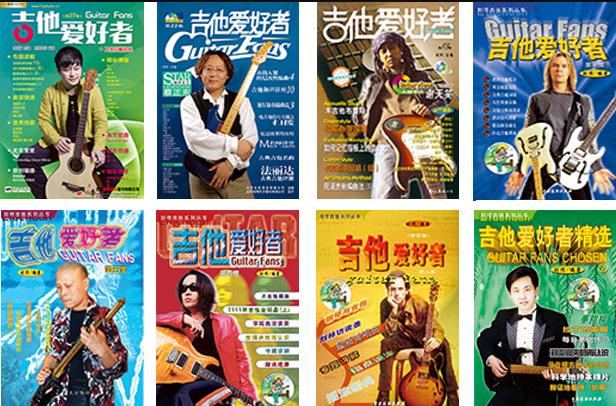 吉他爱好者1-26全套电子教材+视频