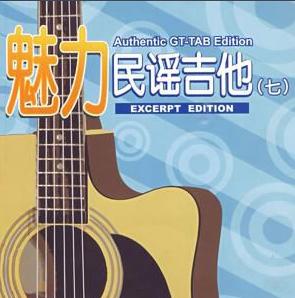 魅力民谣吉他1-10全本电子高清教程+音视频
