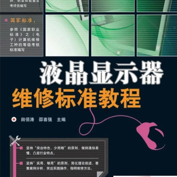 最新恒达科技田佰涛液晶显示器维修视频教程_液晶显示器维修标准教程_液晶电视维修视频