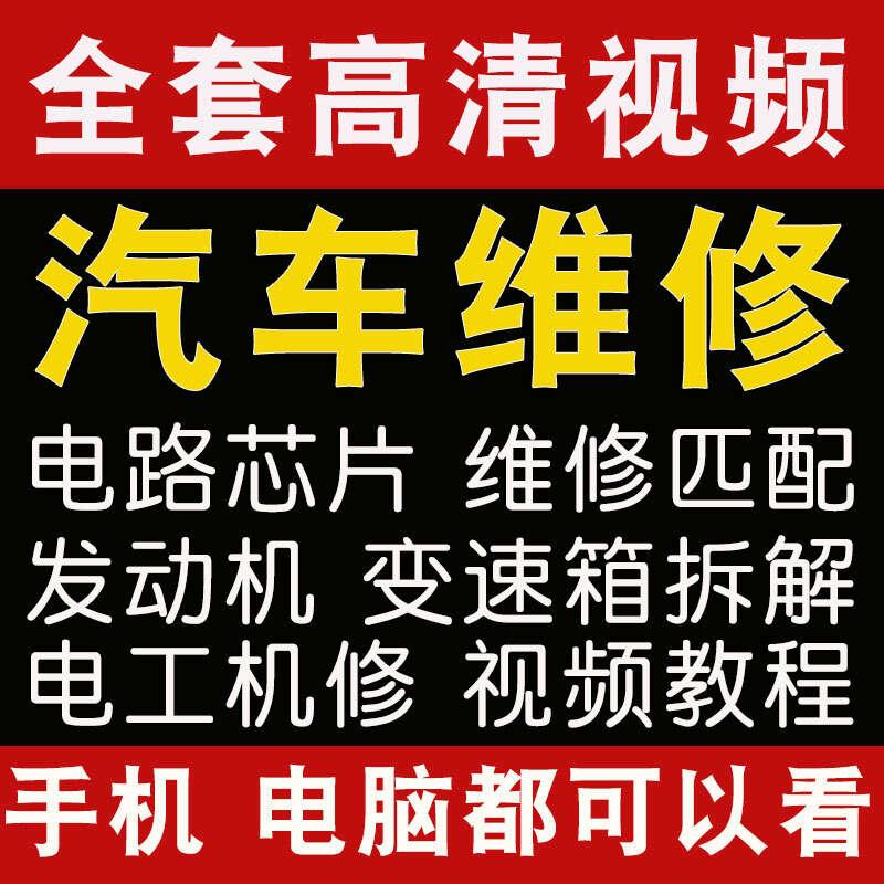 汽车维修j教学视频_汽车维修技术视频教程_ 汽修培训班资料