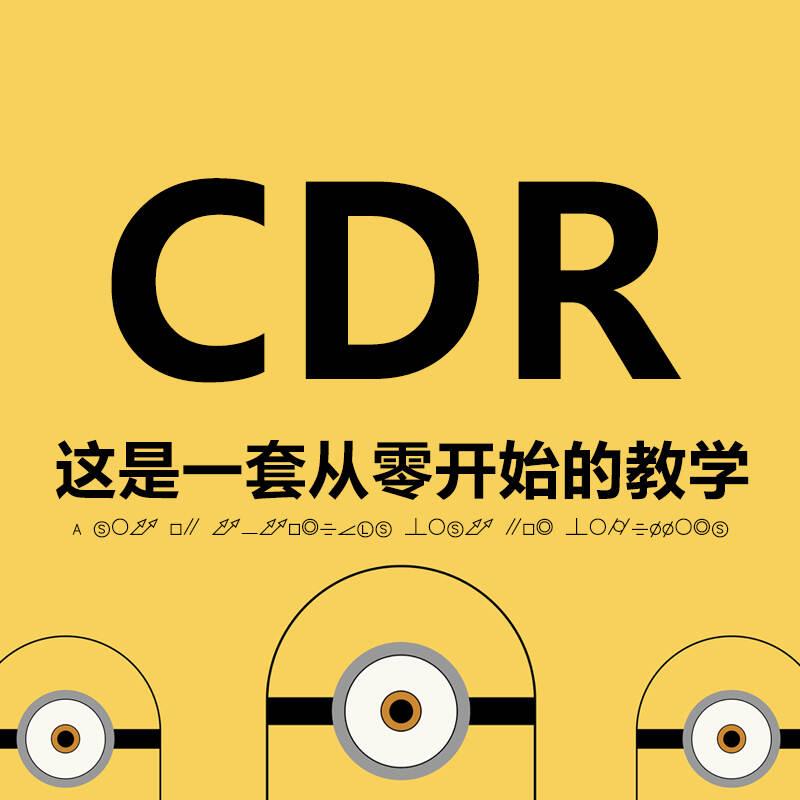 CDR教程_coreldraw  x6/x7/x8 自学培训视频教程合集打包下载
