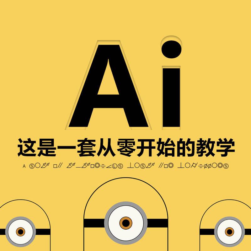 八套2019年最新AI视频教程合集  illustrator视频教程打包下载