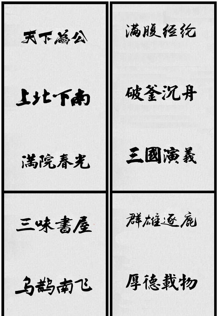 古风字体合集和PS素材