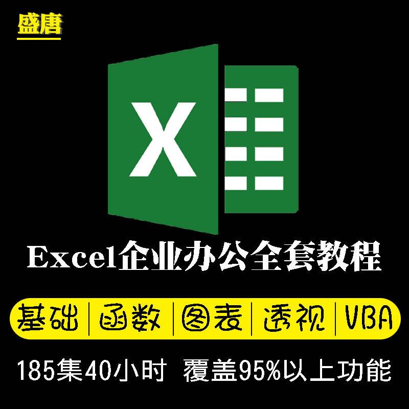 Excel视频教程零基础学表格函数透视图2019office2016入门到精通