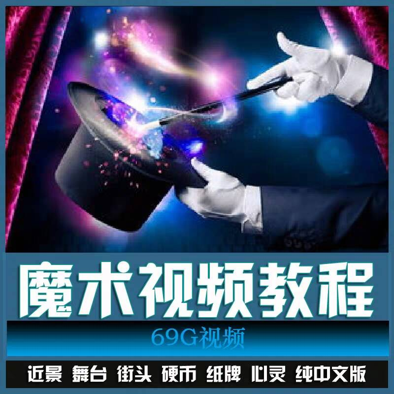 最新最热魔术 纯手法视频教程 各种近景魔术 扑克牌等 实战技术手法上千套
