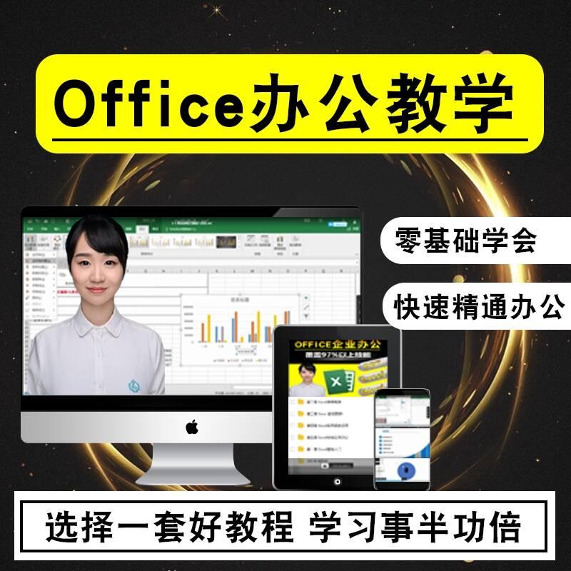 入门到精通 Excel/PPT视频教程函数表格制作幻灯片office办公软件教程全套!!!