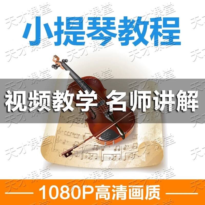 小提琴视频教程教学 自学零基础入门学习课程 音阶教程 铃木小提琴视频教程 儿童版 成人版教程 涵盖全面