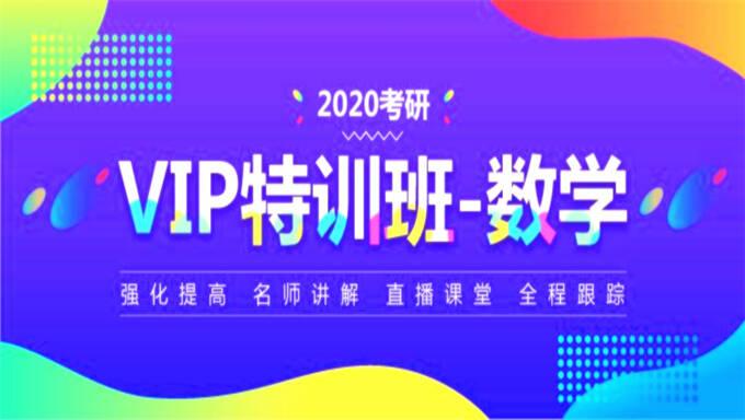 2018年考研数学(基础班+精讲班+强化班)视频教程全套打包百度云免费下载