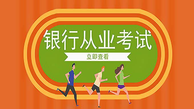 备考2017年银行从业资格考试《法律法规与综合能力》视频教程(共32讲)